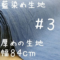 藍染め生地 無地#3厚