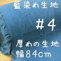 藍染め生地 無地#4厚