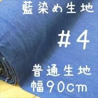 藍染め生地 無地#4B