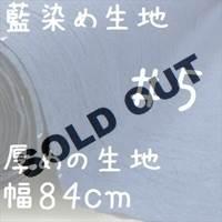 藍染め生地 無地#5厚