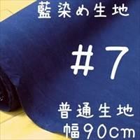 藍染め生地 無地#7