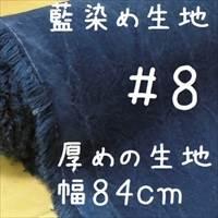 藍染め生地 無地#8厚
