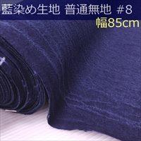 藍染め生地 無地#8