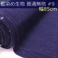 藍染め生地 無地#9