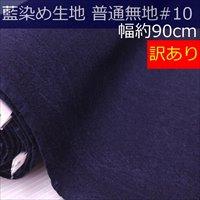 藍染め生地 無地#10