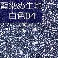 藍染め生地 白04「蝶々繚乱」