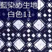 藍染め生地 白11「タイル」