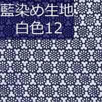 藍染め生地 白12「花絨毯」