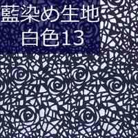 藍染め生地 白13「氷紋薔薇」