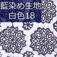 藍染め生地 白18「八福花紋」