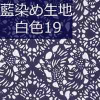 藍染め生地 白19「格子双金魚」