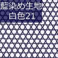 藍染め生地 白21「六角白星」