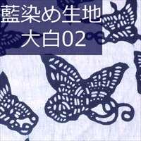 藍染め生地 大白02「大蝶舞」