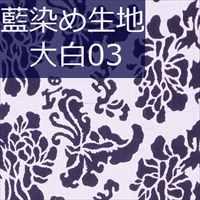 藍染め生地 大白03「白牡丹蝶」