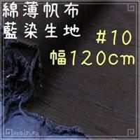 綿薄帆布 藍染生地 #10